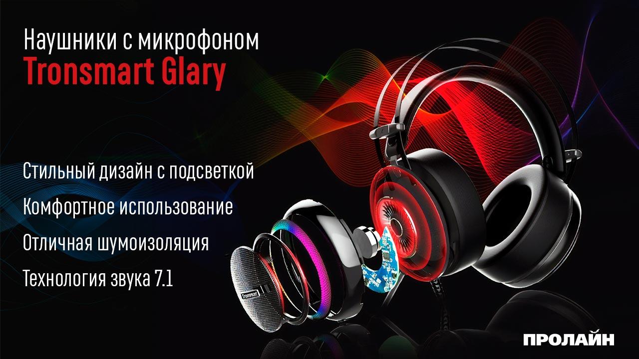Наушники с микрофоном Tronsmart Glary