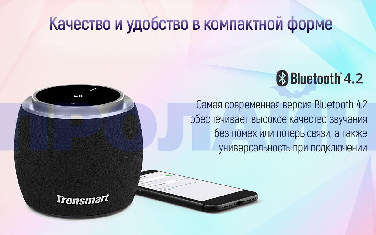 Портативная акустика Tronsmart Jazz Mini