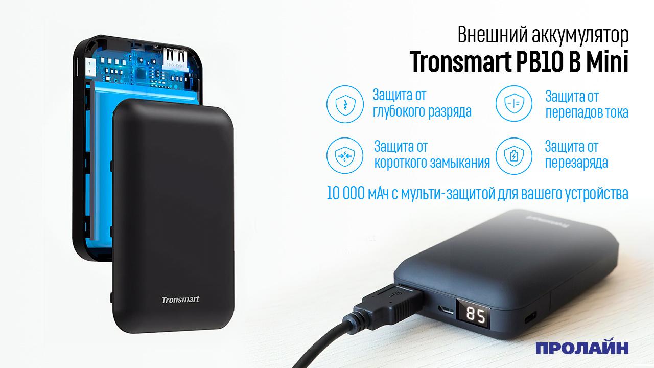 Внешний аккумулятор Tronsmart PB10 B Mini