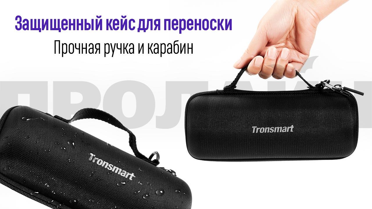 Чехол для портативной акустики Tronsmart T6 Carrying Case Black