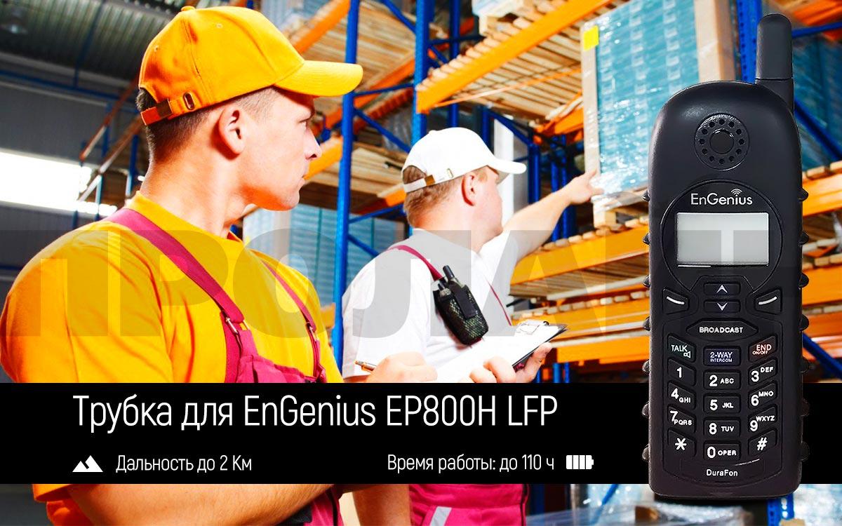 Дополнительная трубка EnGenius EP800H LFP