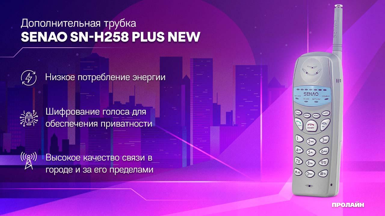 Дополнительная трубка SENAO SN-H258 Plus NEW