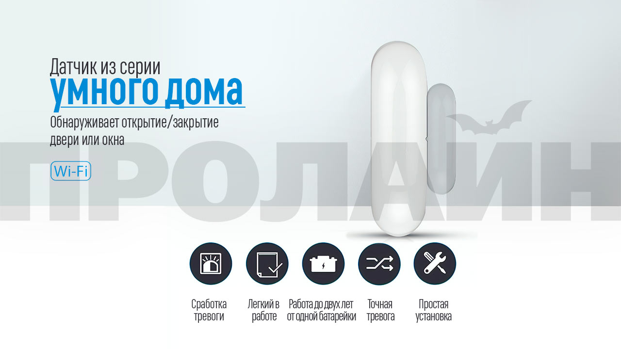 Умный WiFi датчик размыкания Tuya Smart Door/Window Sensor DS01