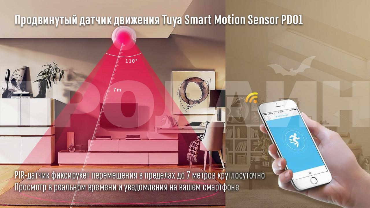 Умный Wi-Fi датчик движения Tuya Smart Motion Sensor PD01