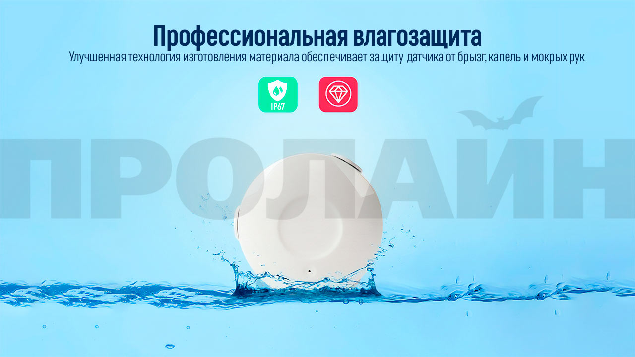 Умный Wi-Fi датчик утечки воды Tuya Smart Water Sensor WS02