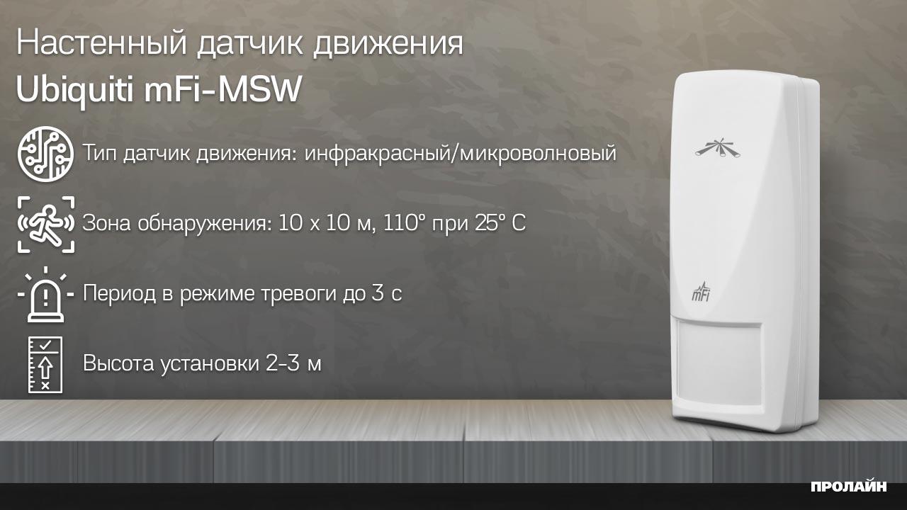 Настенный датчик движения Ubiquiti mFi-MSW
