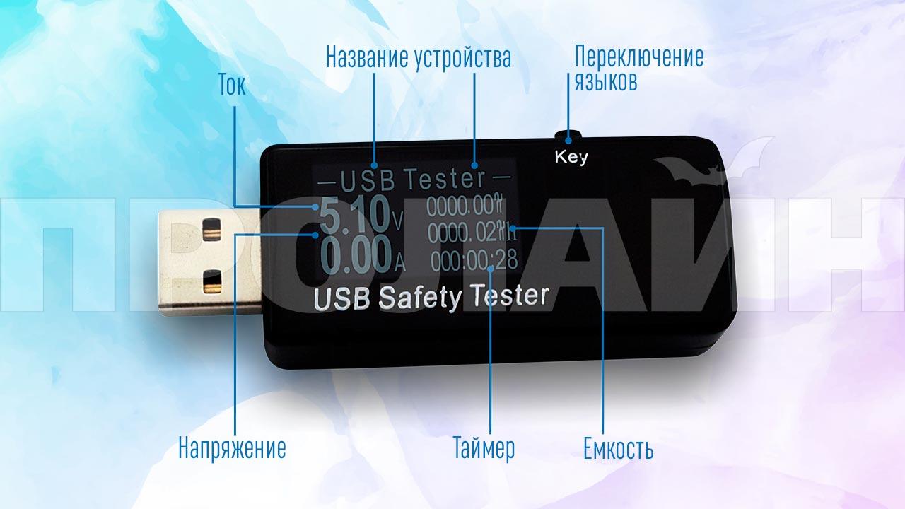 Тестер USB Safety Tester J7-T