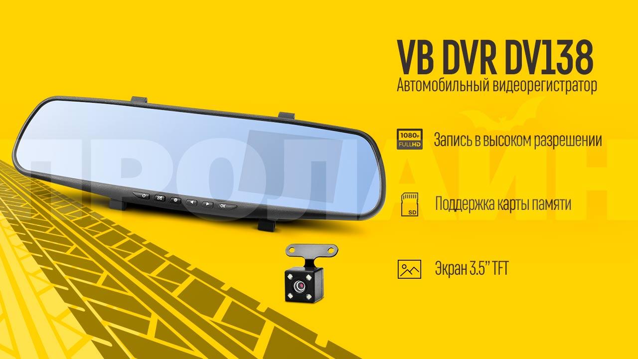 Автомобильный видеорегистратор VB DVR DV138