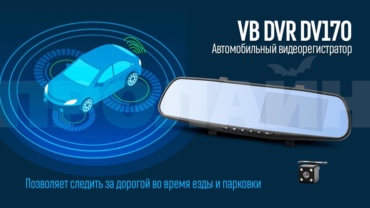 Автомобильный видеорегистратор VB DVR DV170 для правильной парковки