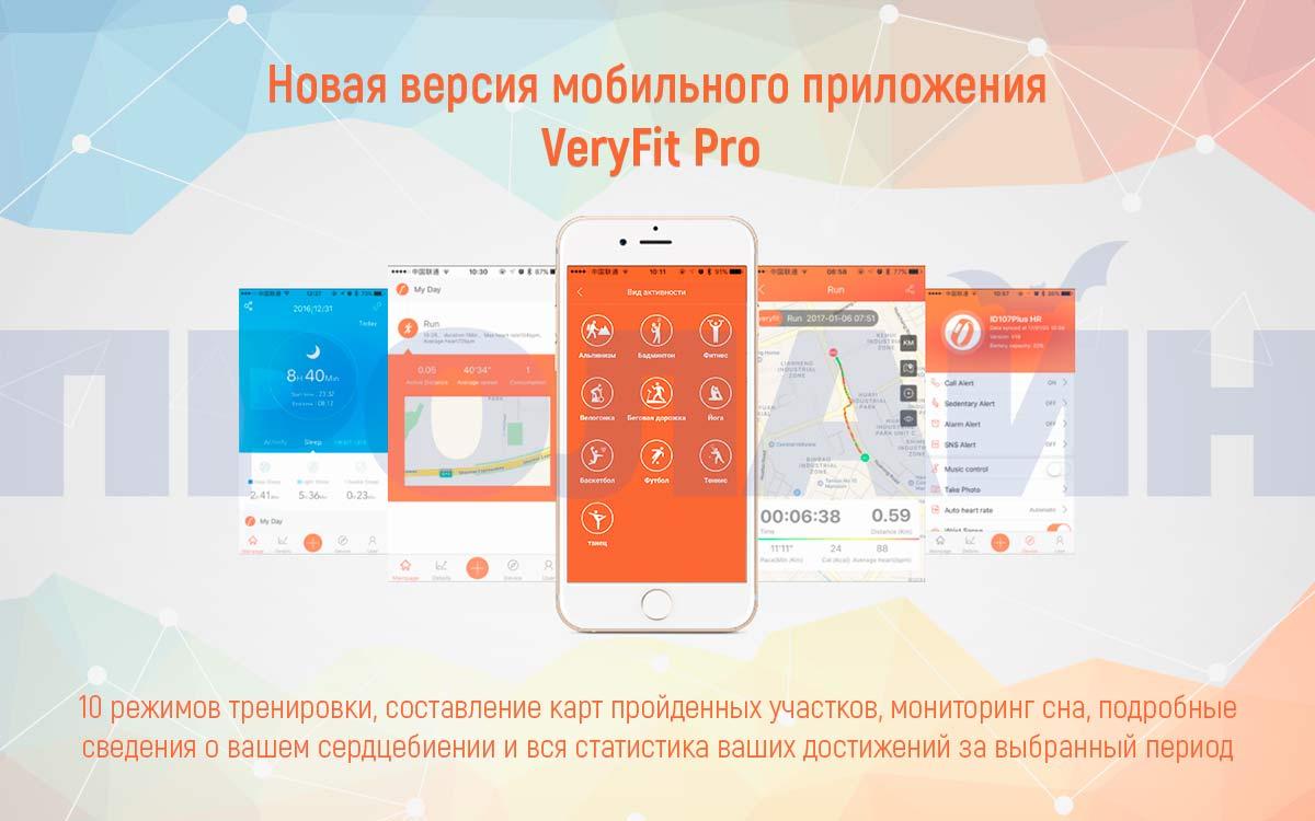 Фитнес-браслет VeryFit ID107 Plus HR