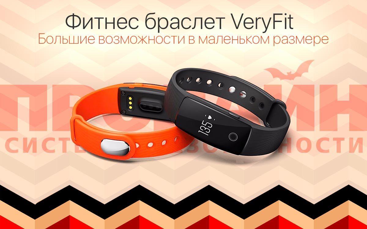 Фитнес-браслет VeryFit ID107HR