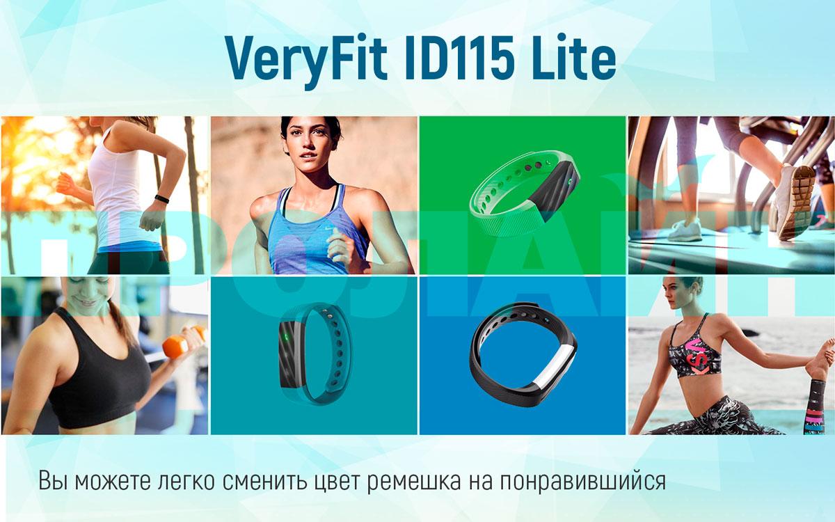 Фитнес-браслет VeryFit ID115 Lite