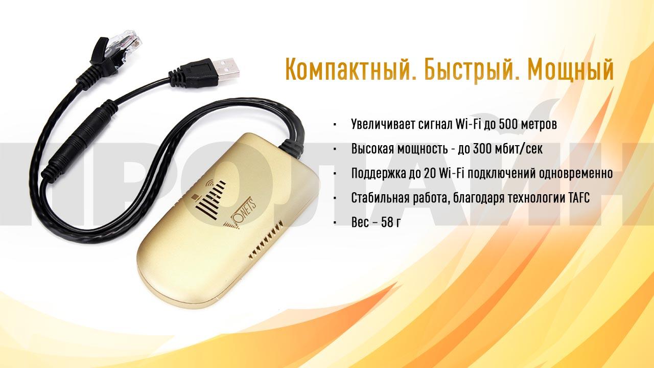 Wi-Fi репитер и точка доступа Vonets VAP11G-500 до 500 метров