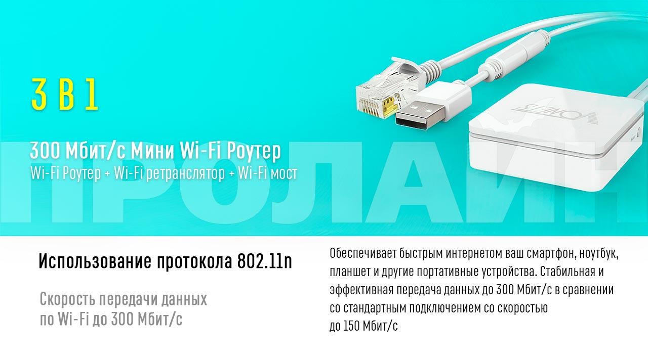 Wi-Fi роутер Vonets VAR11N-300 белого цвета