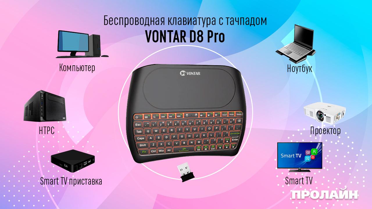 Беспр. мышь/клавиатура/пульт VONTAR D8 Pro