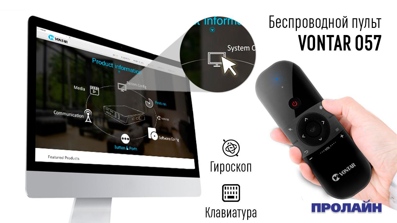 Беспроводная мышь/клавиатура/пульт VONTAR 057