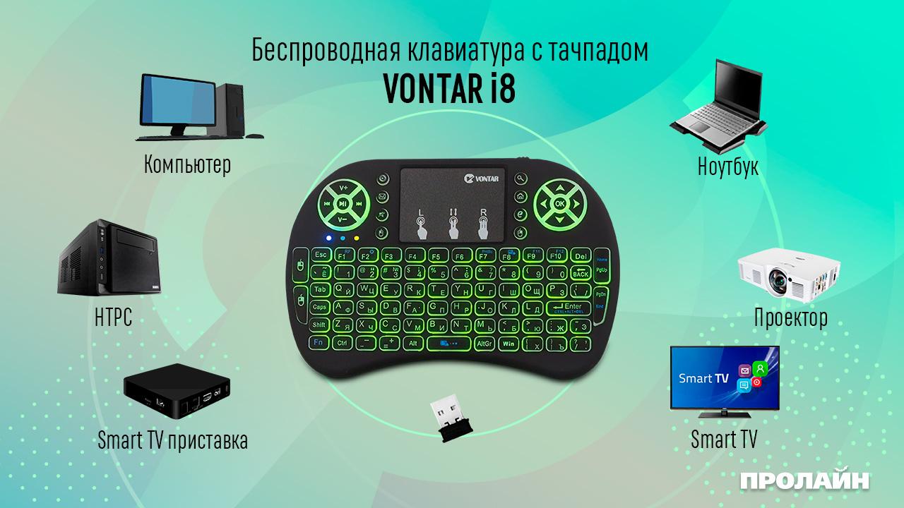 Беспроводная. мышь/клавиатура/пульт VONTAR i8