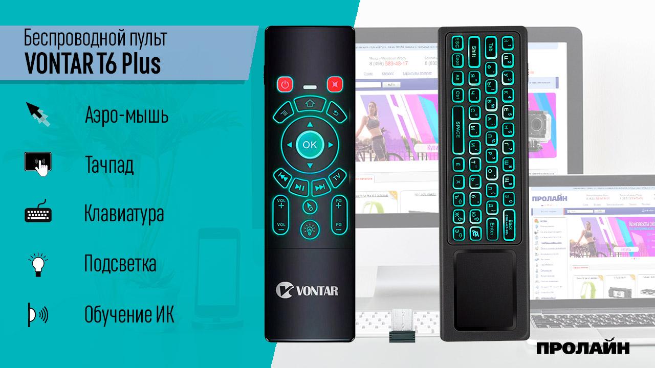 Беспроводная мышь/клавиатура/пульт VONTAR T6 Plus