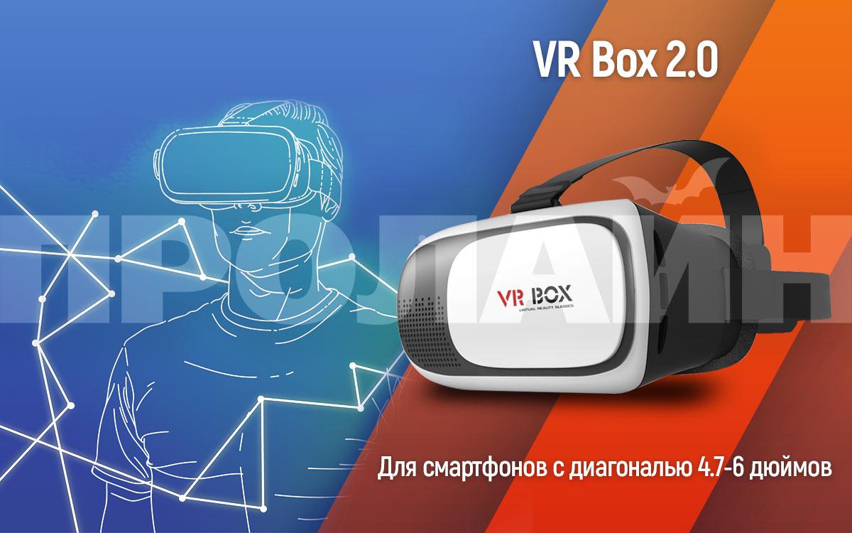 Очки виртуальной реальности VR Box VR 2.0