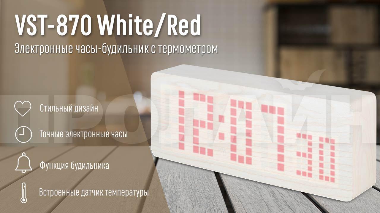 Электронные часы VST-870 White-Red-S1