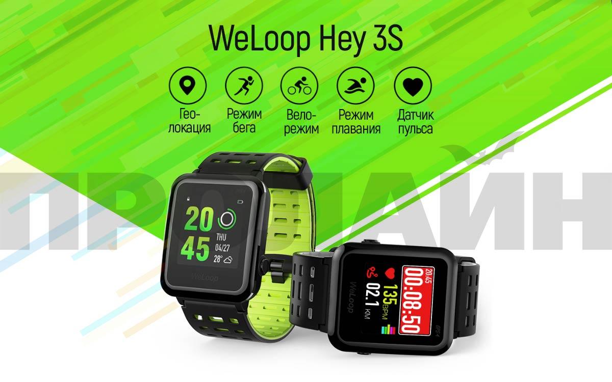 Фитнес-браслет WeLoop Hey 3S Black