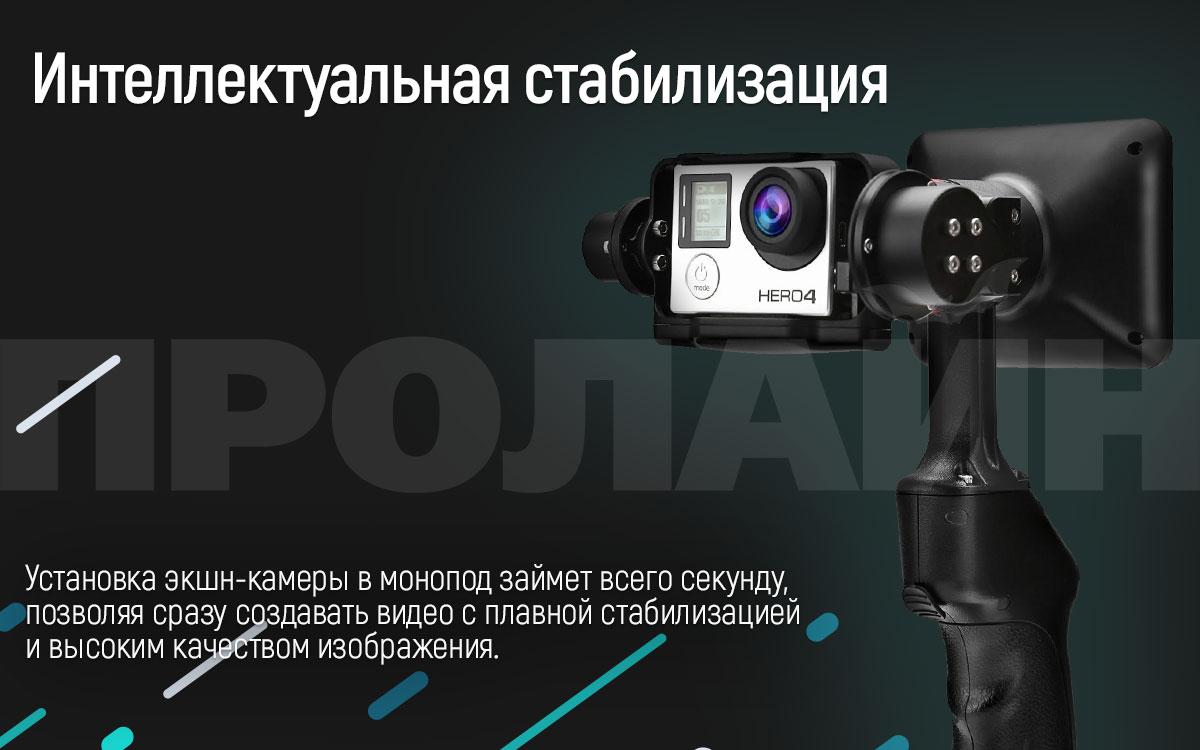 2-х осевой стабилизатор для GoPro WENPOD GP1+
