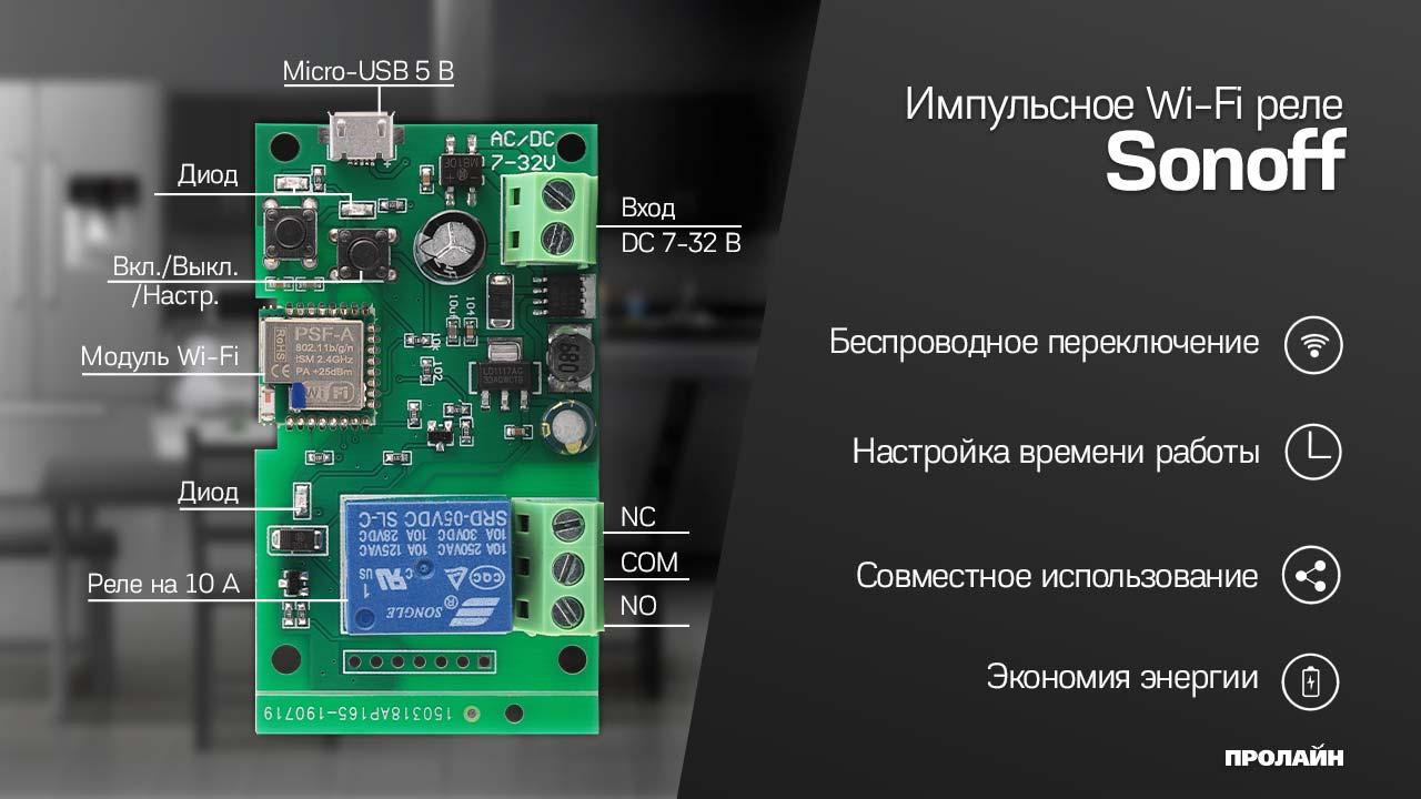 WiFi реле импульсное Sonoff 5V 12V