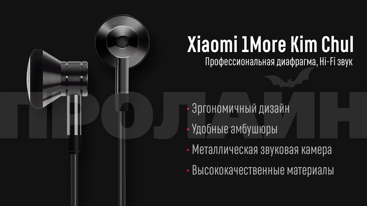 Наушники Xiaomi 1More Kim Chul Black