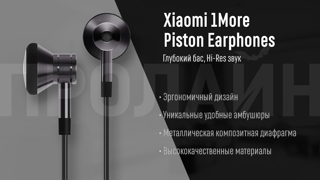 Наушники Xiaomi 1More Piston Earphones EO320 Space Gray