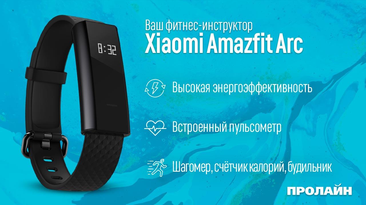 Фитнес-браслет Xiaomi Amazfit Arc