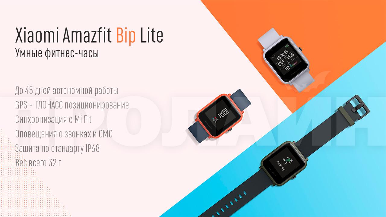 Умные фитнес-часы Xiaomi Amazfit Bip Red A1608