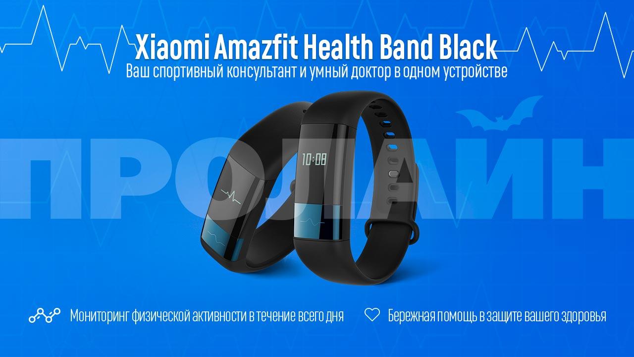 Фитнес-браслет Xiaomi Amazfit Health Band Black