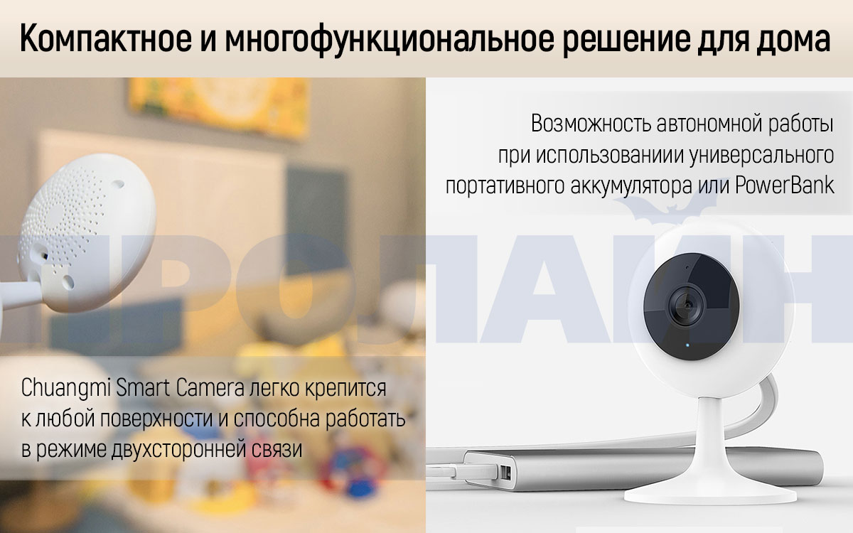 Домашняя Wi-Fi камера Xiaomi Chuangmi Smart Camera