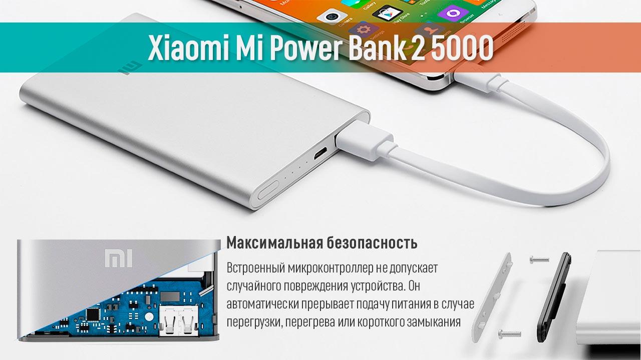 Внешний аккумулятор Xiaomi Mi Power Bank 2 5000 White