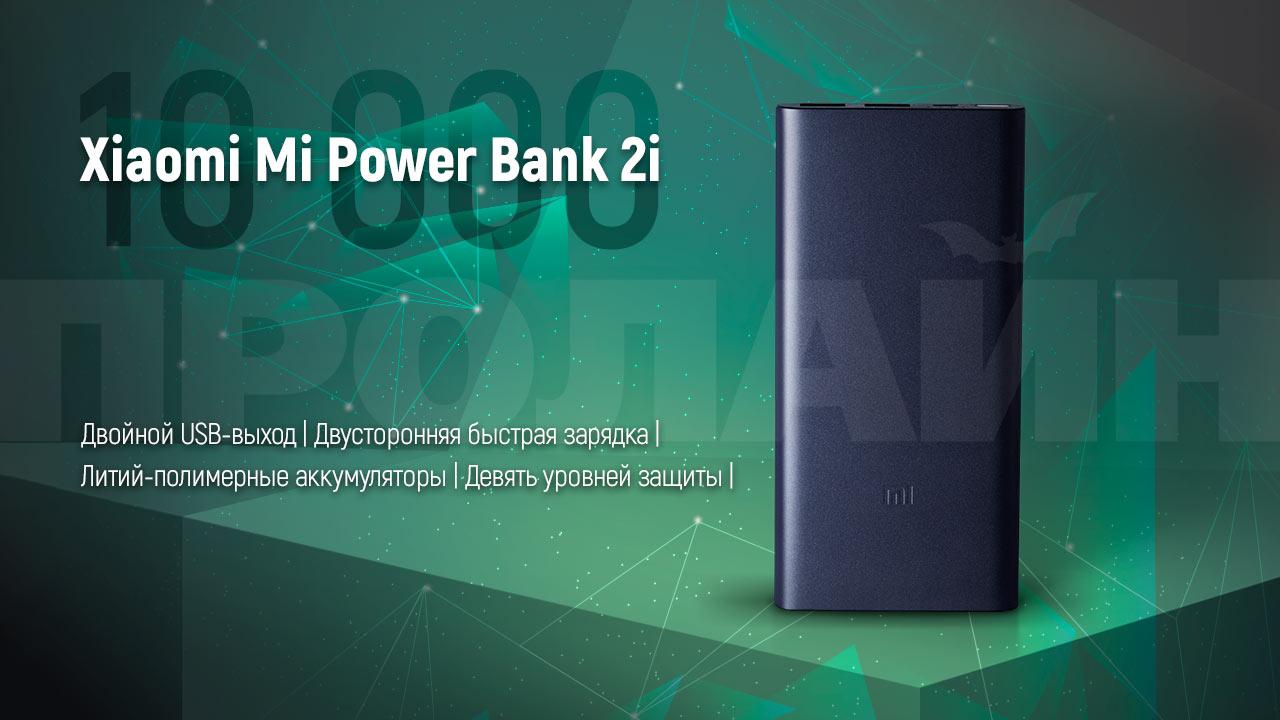 Внешний аккумулятор Xiaomi Mi Power Bank 2i 10000 Silver