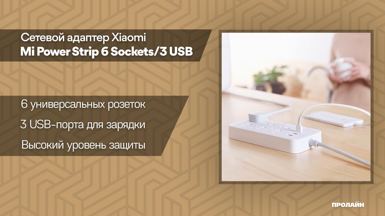 Сетевой адаптер Xiaomi Mi Power Strip 6 Sockets/3 USB
