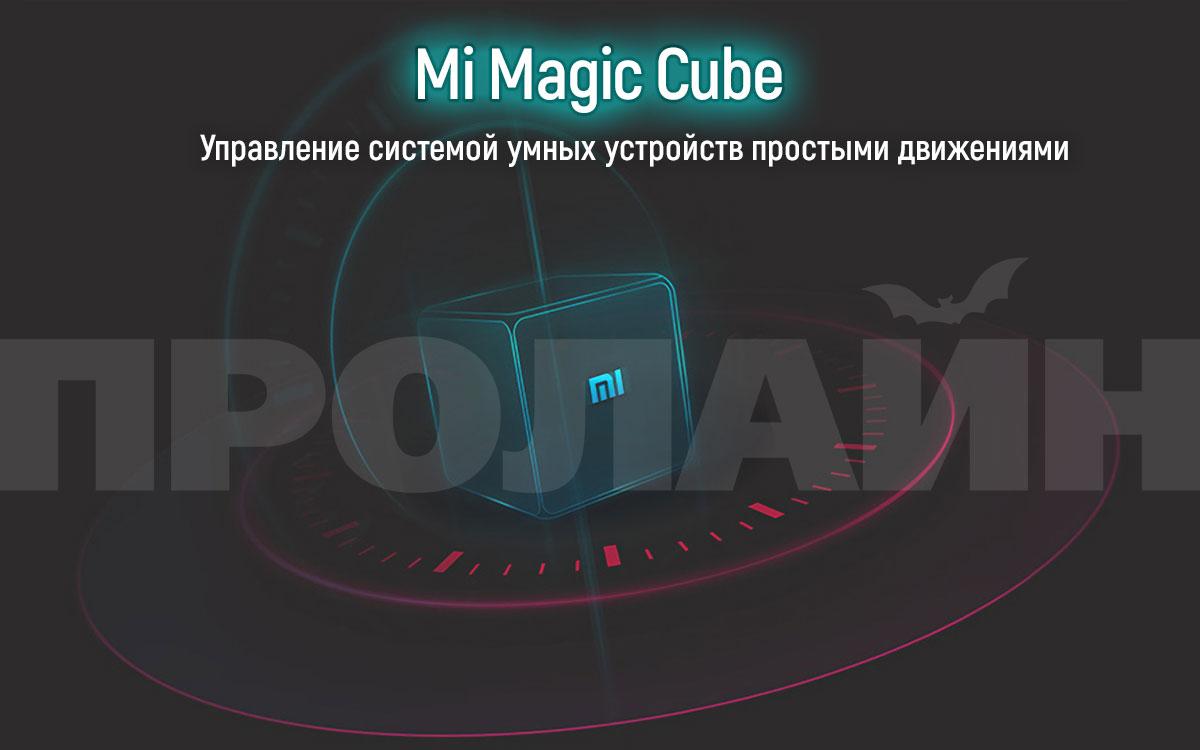 Миниатюрный контроллер Xiaomi Mi Smart Home Magic Cube