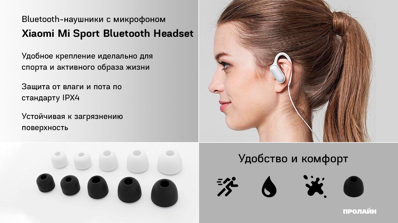 Bluetooth-наушники с микрофоном Xiaomi Mi Sport Bluetooth Headset White