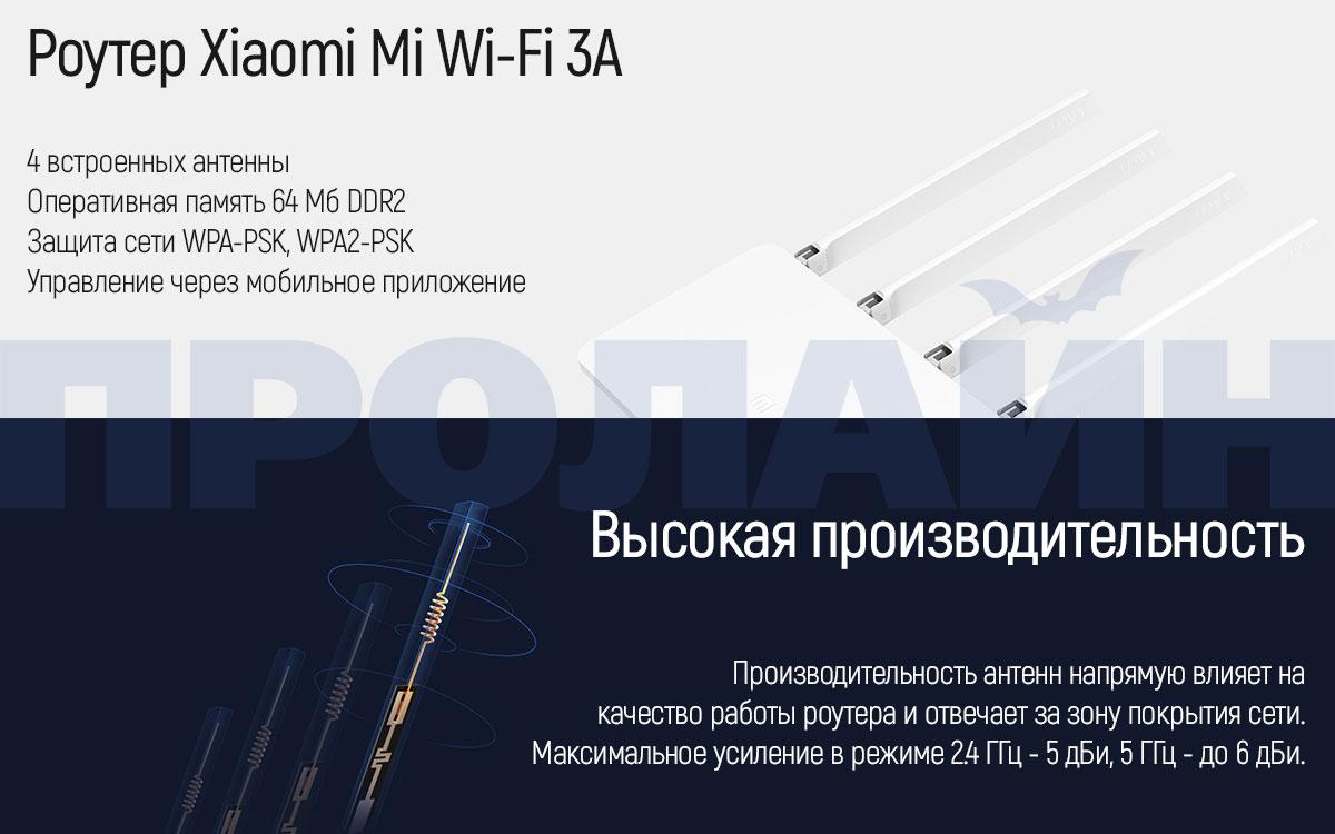 Wi-Fi роутер Xiaomi Mi Wi-Fi Router 3A