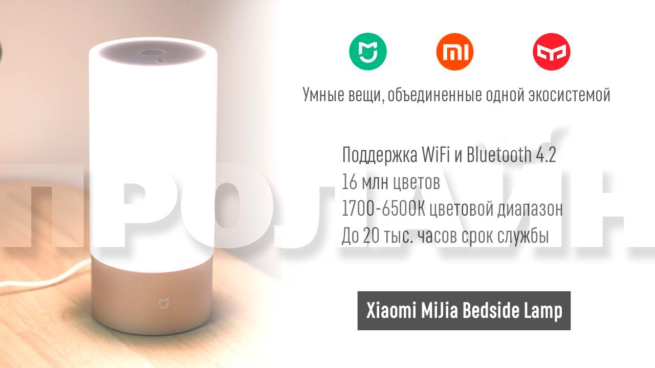 Умный светильник Xiaomi MiJia Bedside Lamp