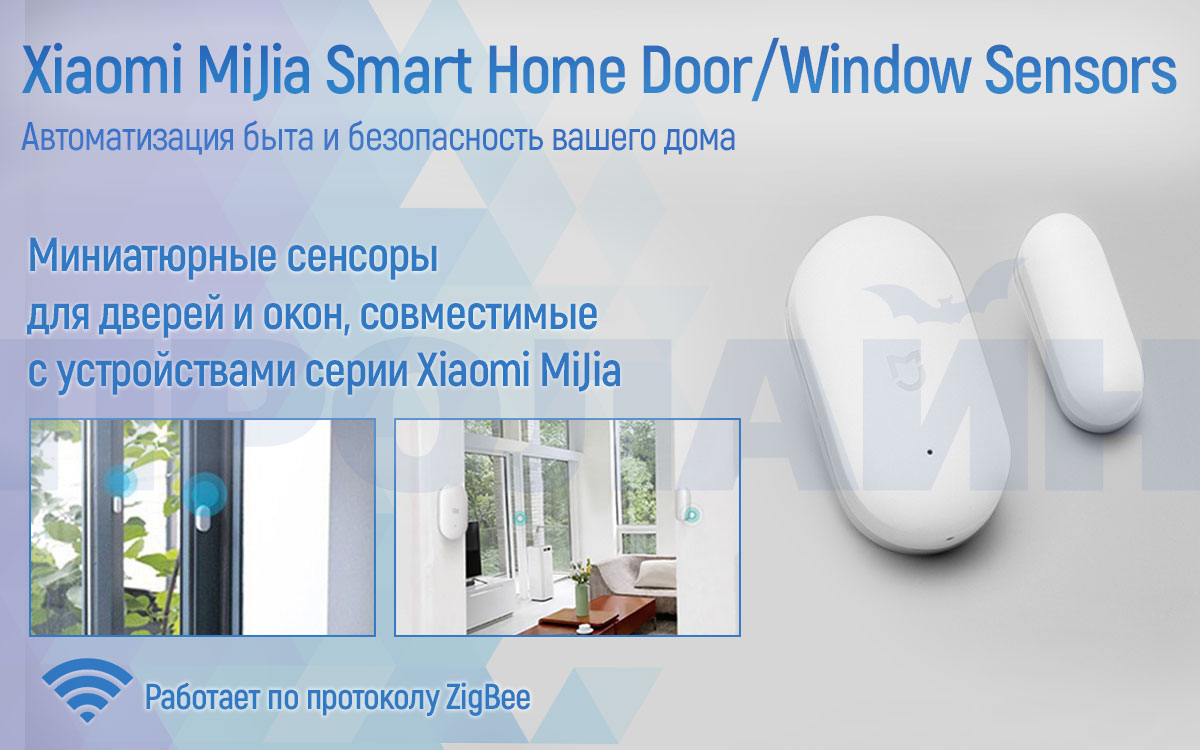 Датчик открытия ZigBee Xiaomi MiJia Smart Home Door/Window Sensors