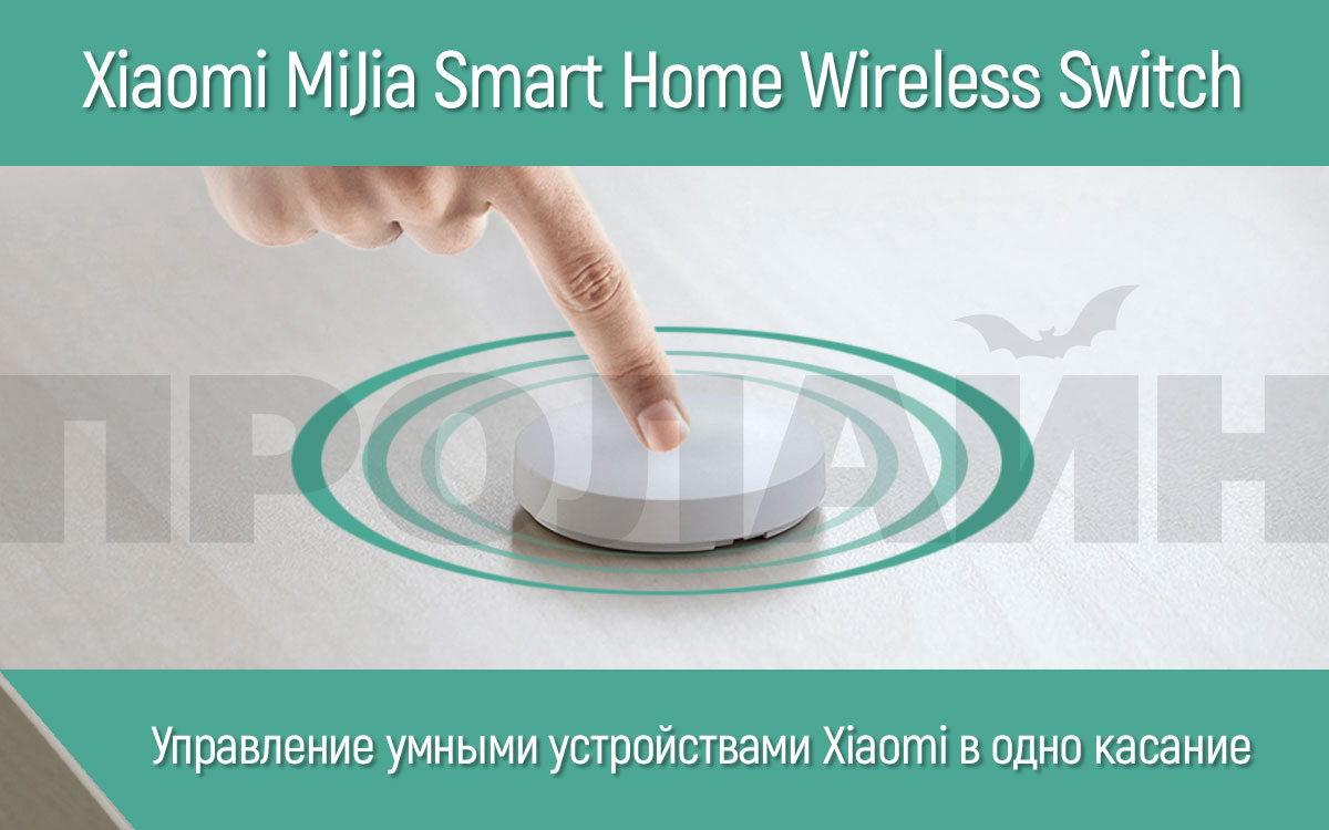 Беспроводная кнопка Xiaomi MiJia Smart Home Wireless Switch