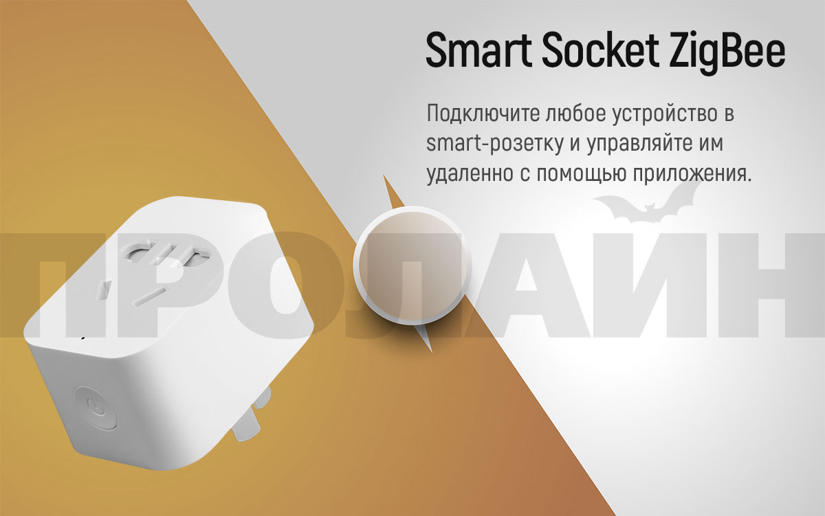 Умная розетка Xiaomi MiJia Smart Socket ZigBee