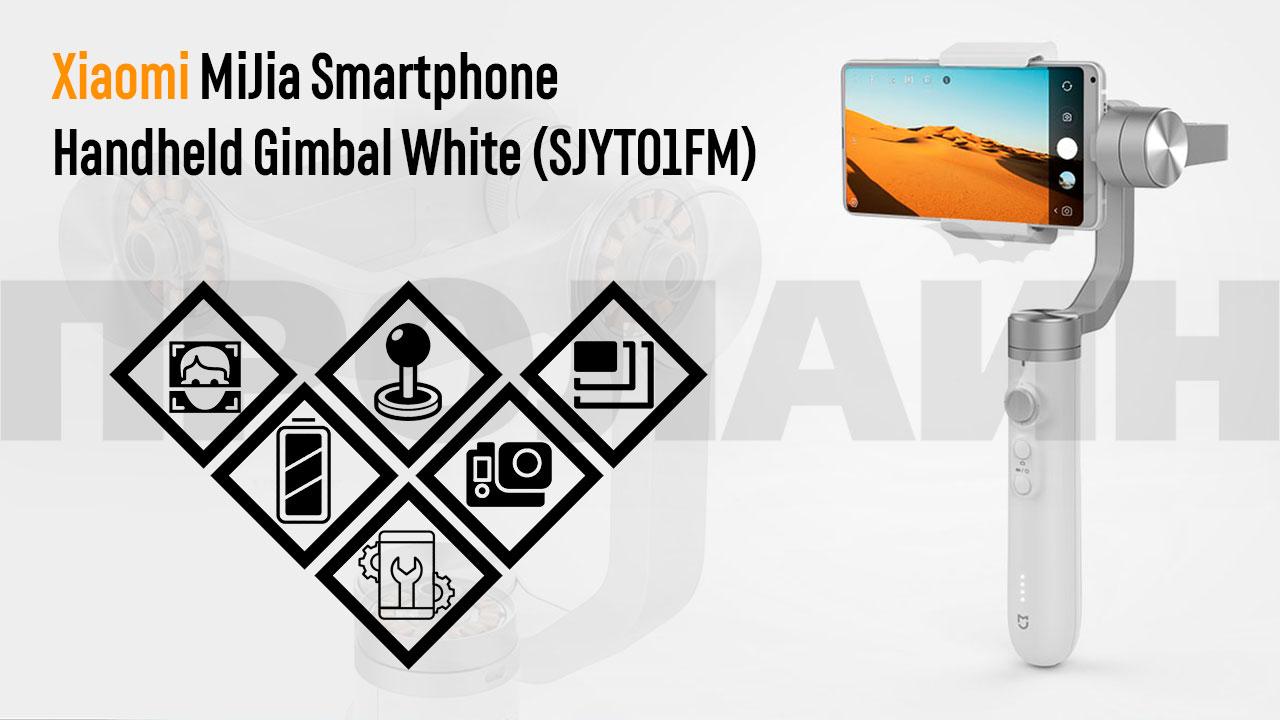 3-х осевой стабилизатор Xiaomi MiJia Smartphone Handheld Gimbal White
