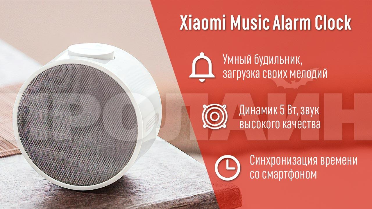 Портативная акустика-будильник Xiaomi Music Alarm Clock