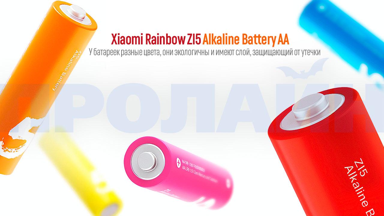Батарейки Xiaomi Rainbow ZI5 Alkaline Battery AA