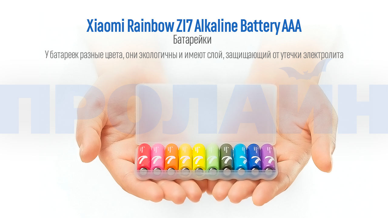 Батарейки Xiaomi Rainbow ZI7 Alkaline Battery AAA