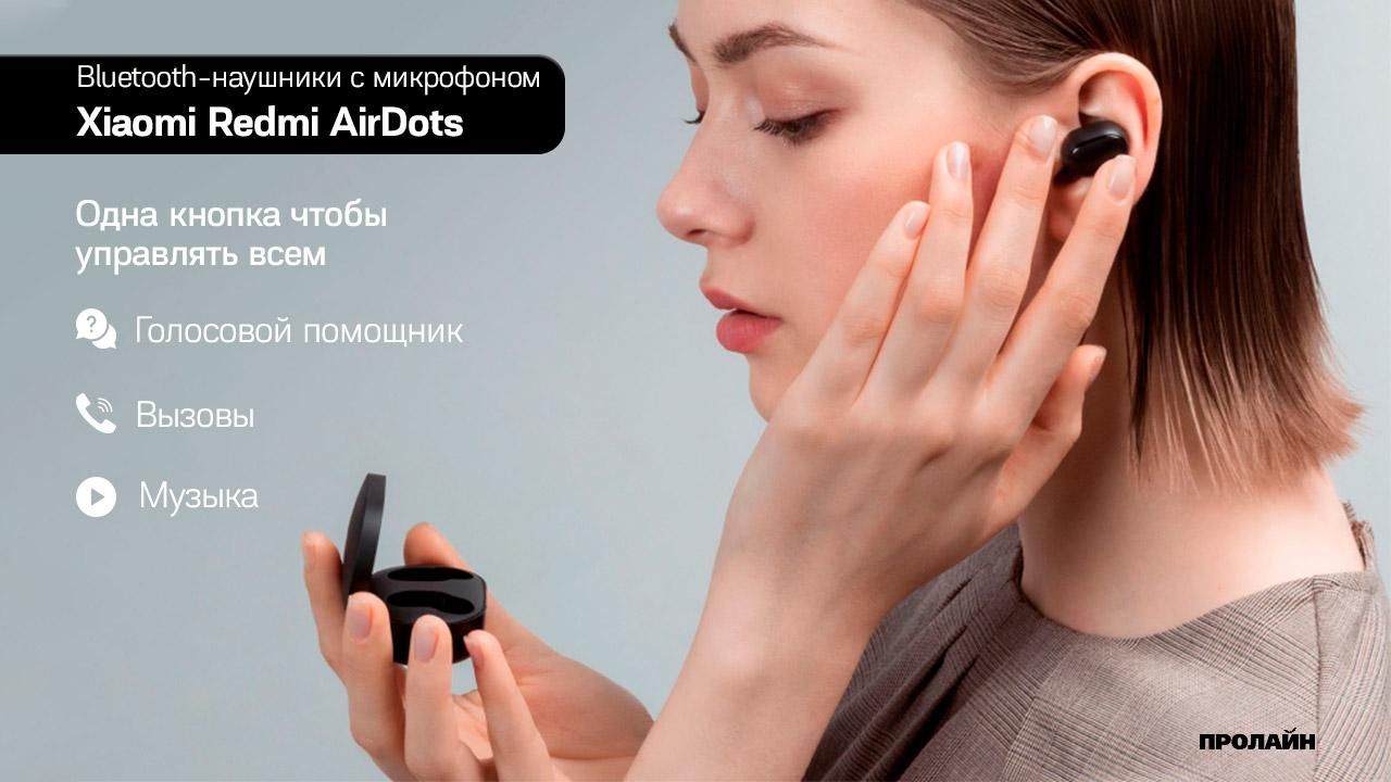 Bluetooth-наушники с микрофоном Xiaomi Redmi AirDots