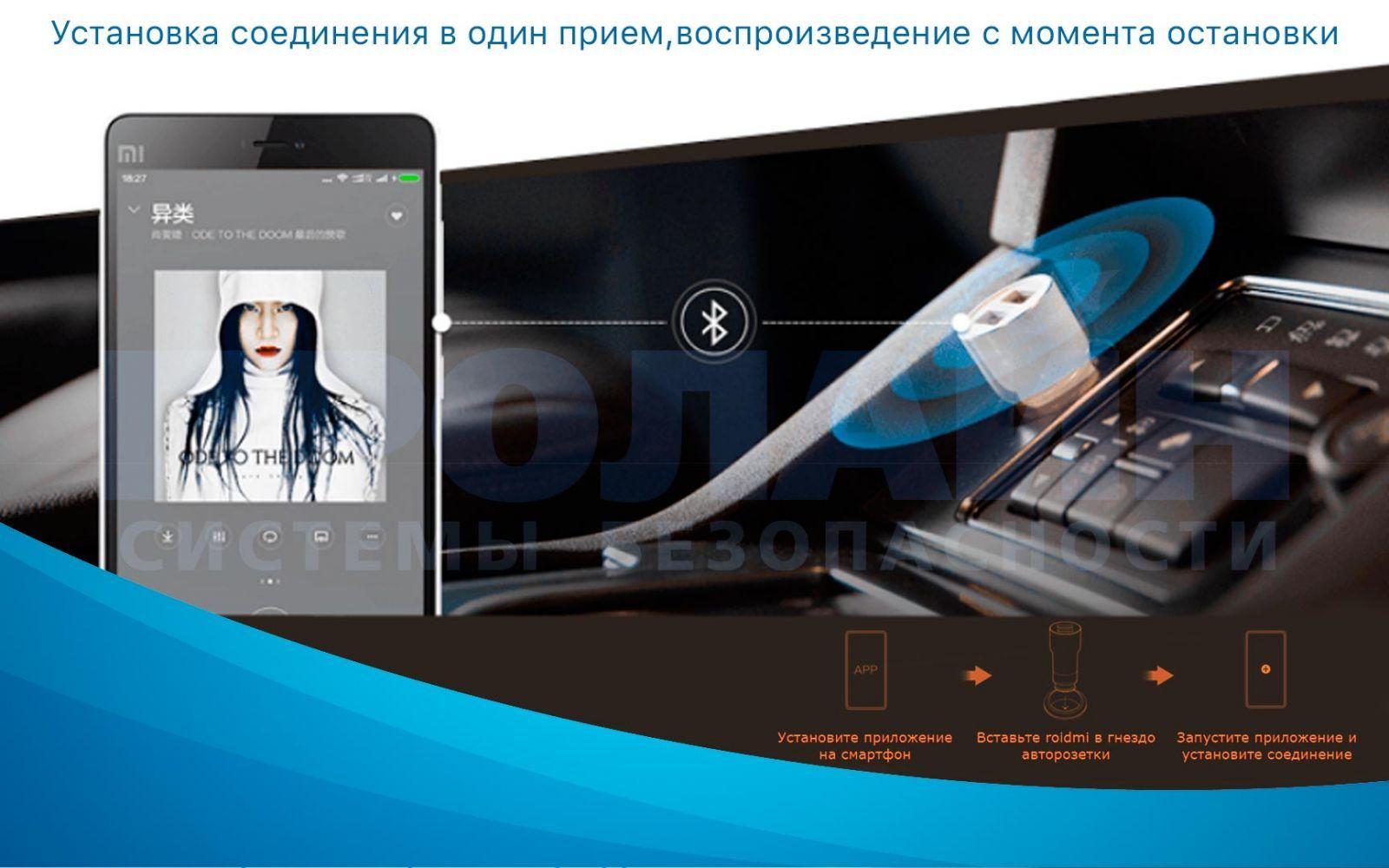 Xiaomi ROIDMI DYQ01RM