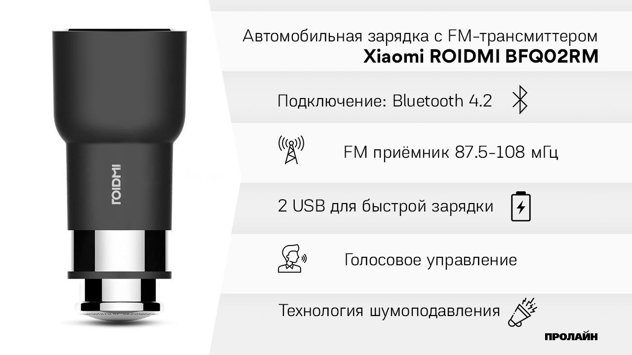 Автомобильная зарядка с FM-трансмиттером Xiaomi ROIDMI BFQ01RM
